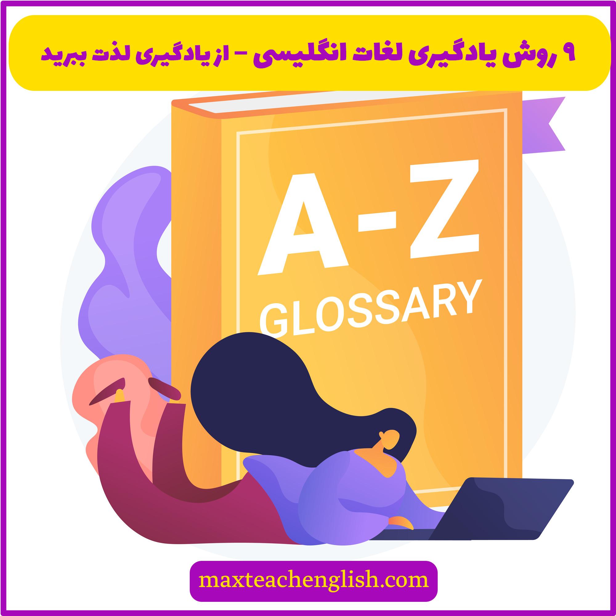 یادگیری لغات