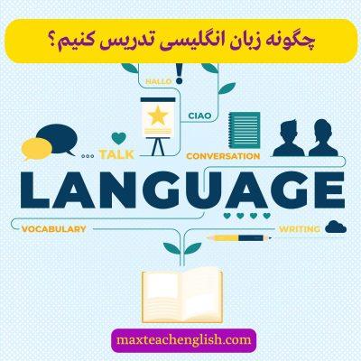 چگونه زبان انگلیسی تدریس کنیم؟