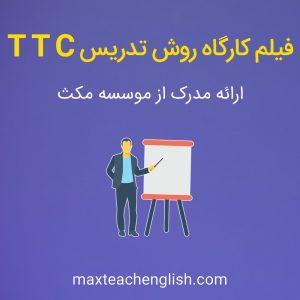 ویدیو روش تدریس