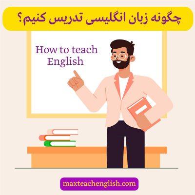 چگونه مدرس زبان انگلیسی شویم؟
