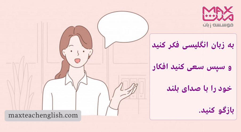 به انگلیسی فکر کنید