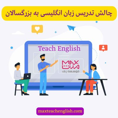 چالش های روش تدریس زبان انگلیسی