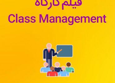مدیریت کلاس