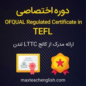 ofqual certificate