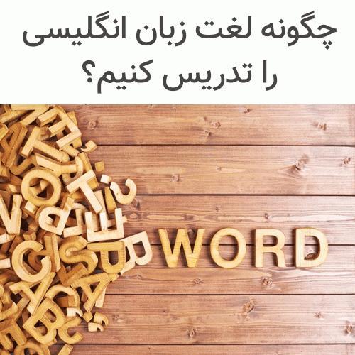 روش تدریس لغت زبان انگلیسی. چند راهکار برای تدریس لغت
