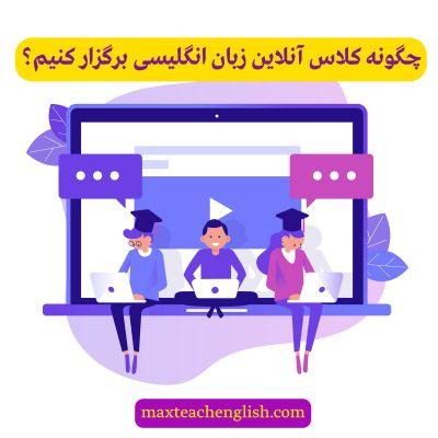 برگزاری کلاس آنلاین