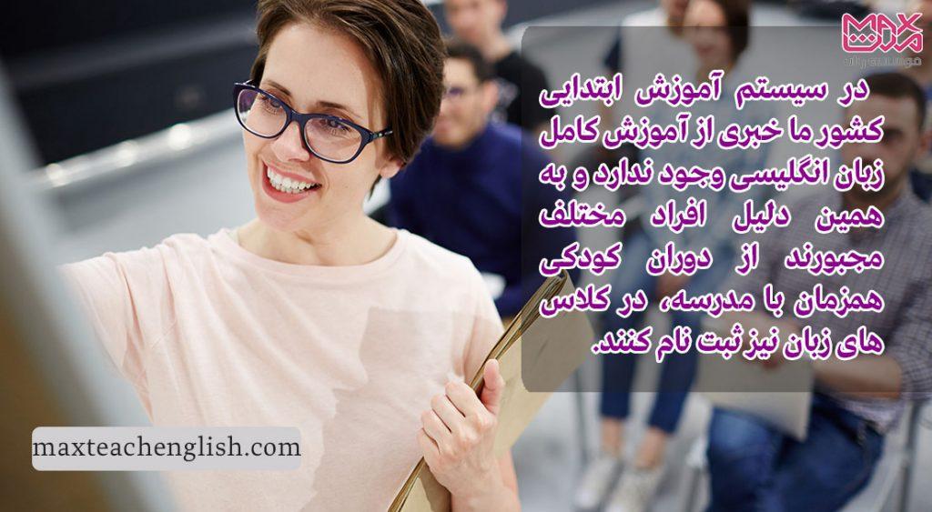 بازار کار و فرصت های شغلی رشته زبان انگلیسی در ایران و جهان