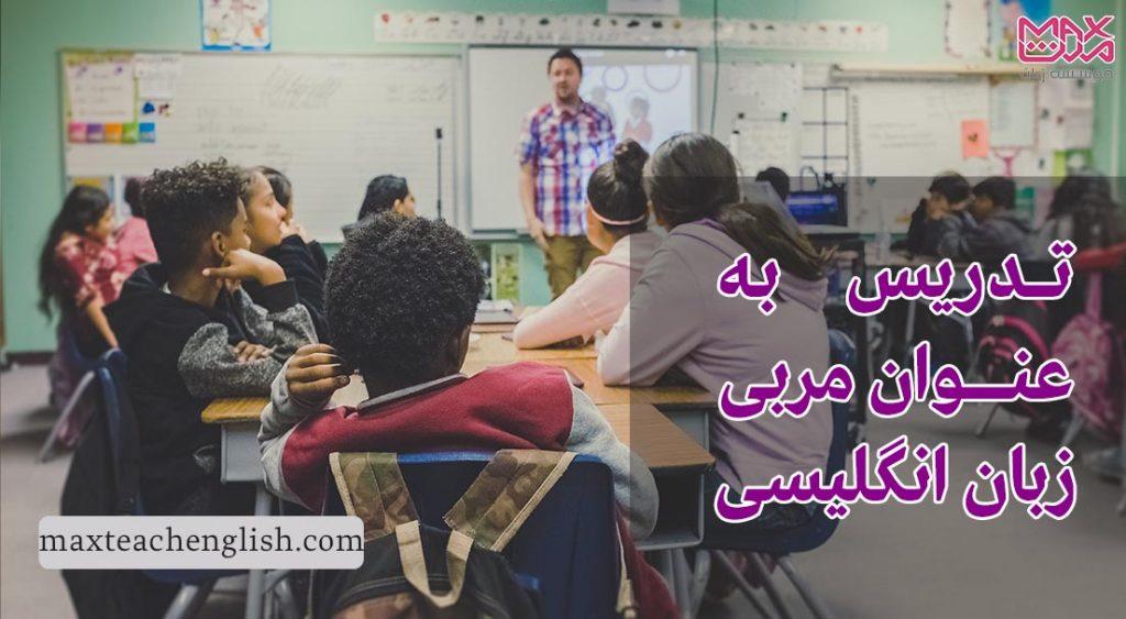 تدریس به عنوان مربی زبان انگلیسی