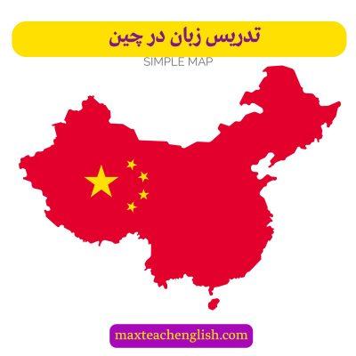 تدریس در چین
