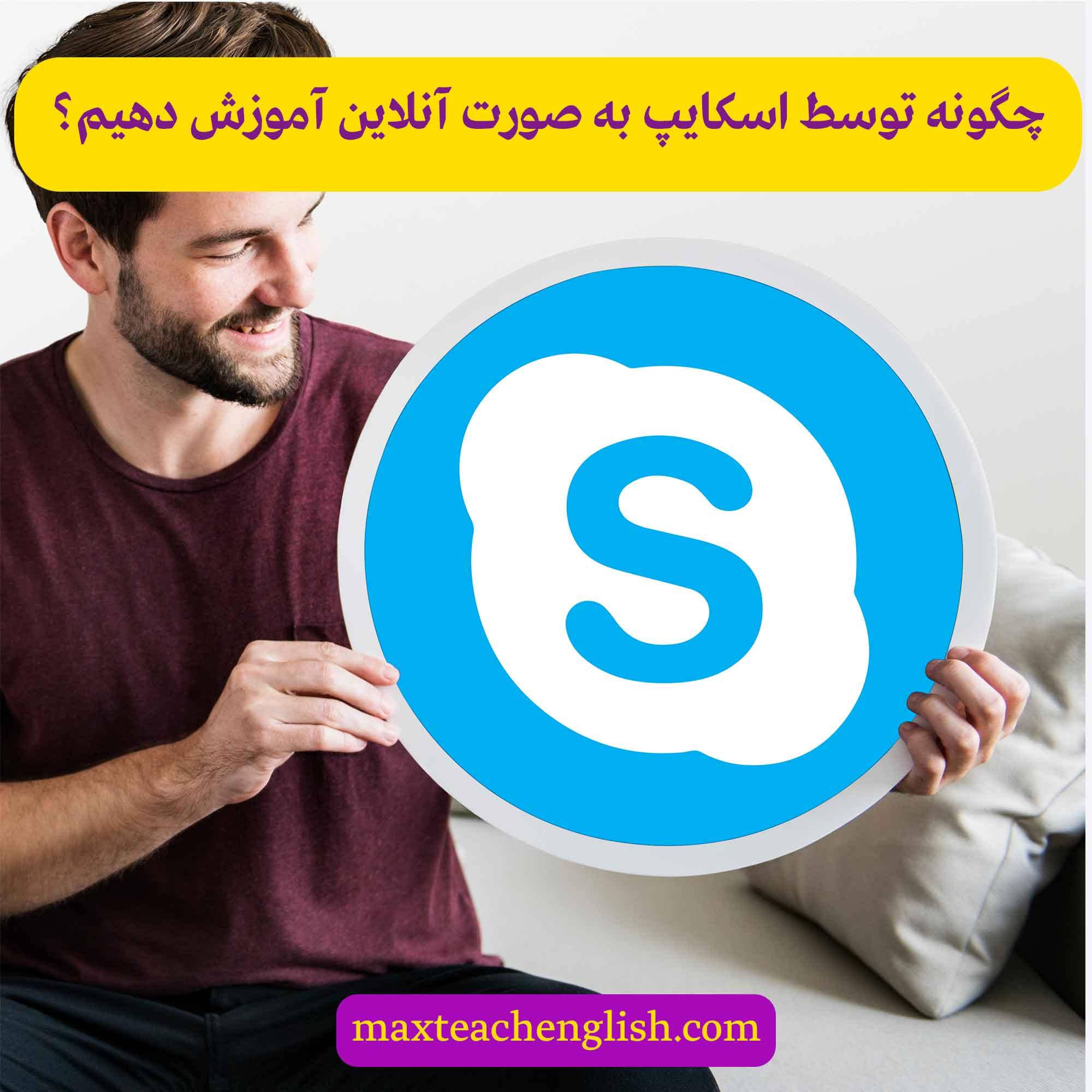 چگونه توسط اسکایپ به صورت آنلاین آموزش دهیم؟