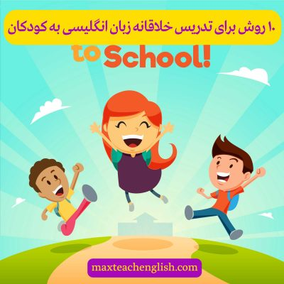 ۱۰ روش برای تدریس خلاقانه زبان انگلیسی به کودکان