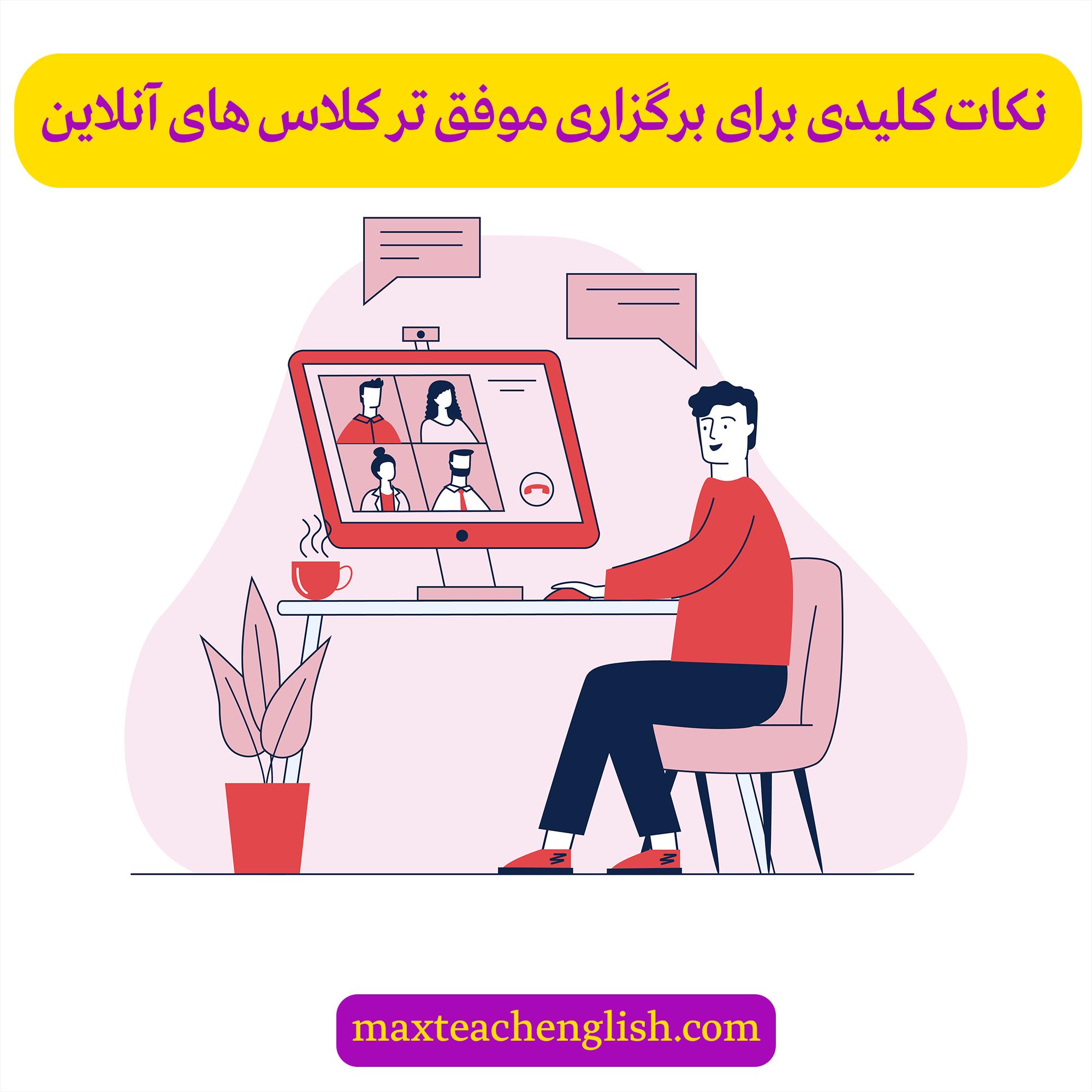 نکات کلیدی در ارتباط با برگزاری کلاس آنلاین