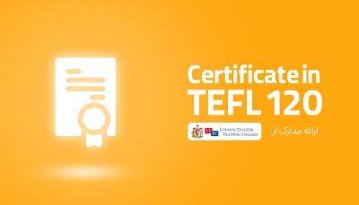 مدرک بین المللی روش تدریس تفل دوره TEFL
