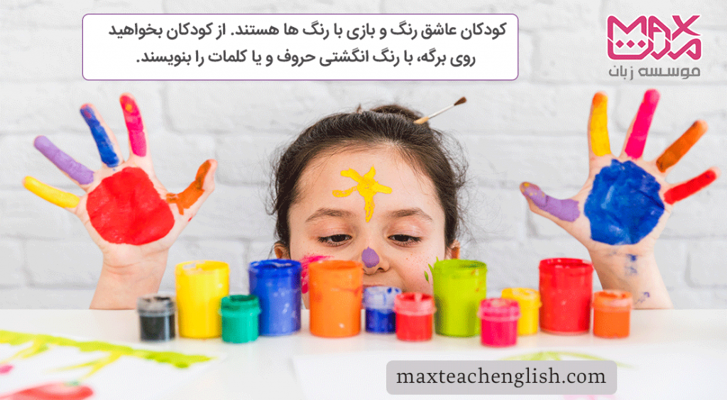 کودکان عاشق رنگ و بازی با رنگ ها هستند. از کودکان بخواهید روی برگه، با رنگ انگشتی حروف و یا کلمات را بنویسند.