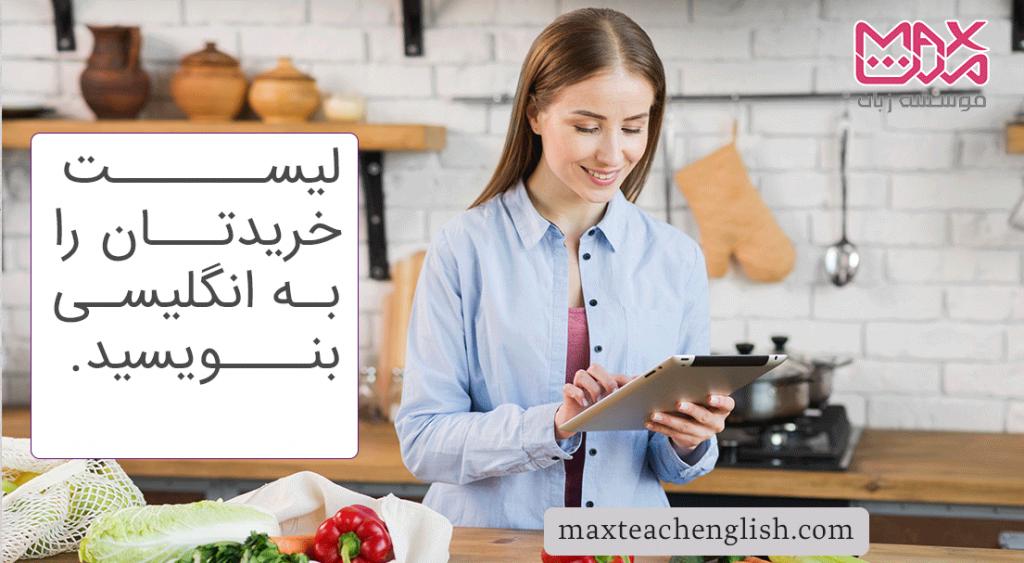 لیست خریدتان را به انگلیسی بنویسید.