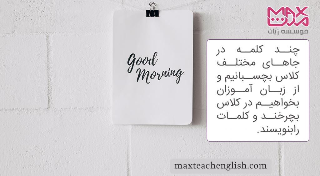 چند کلمه در جاهای مختلف کلاس بچسبانیم و از زبان آموزان بخواهیم در کلاس بچرخند و کلمات رابنویسند.