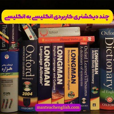 چند دیکشنری کاربردی انگلیسی به انگلیسی