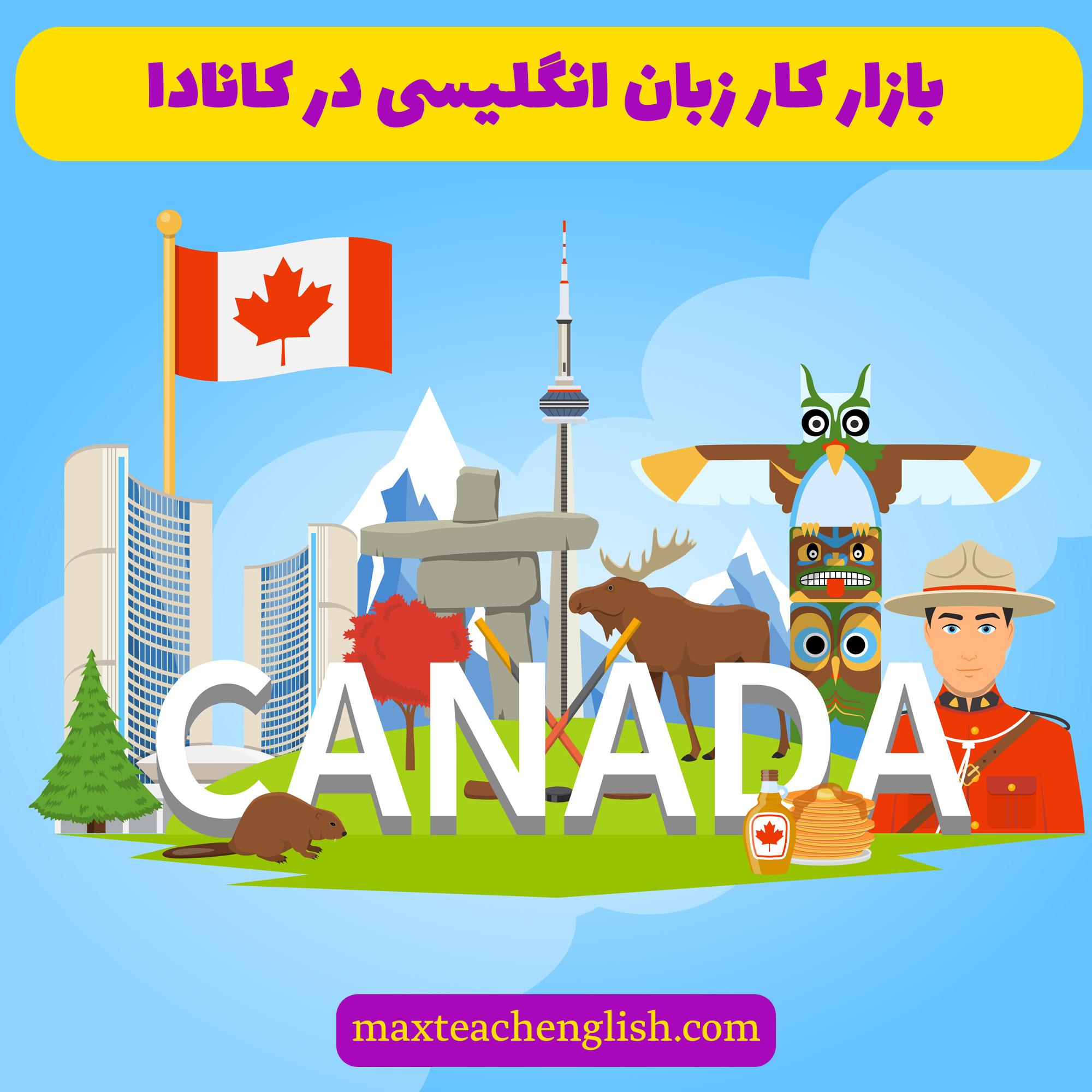 بازار کار زبان انگلیسی در کانادا