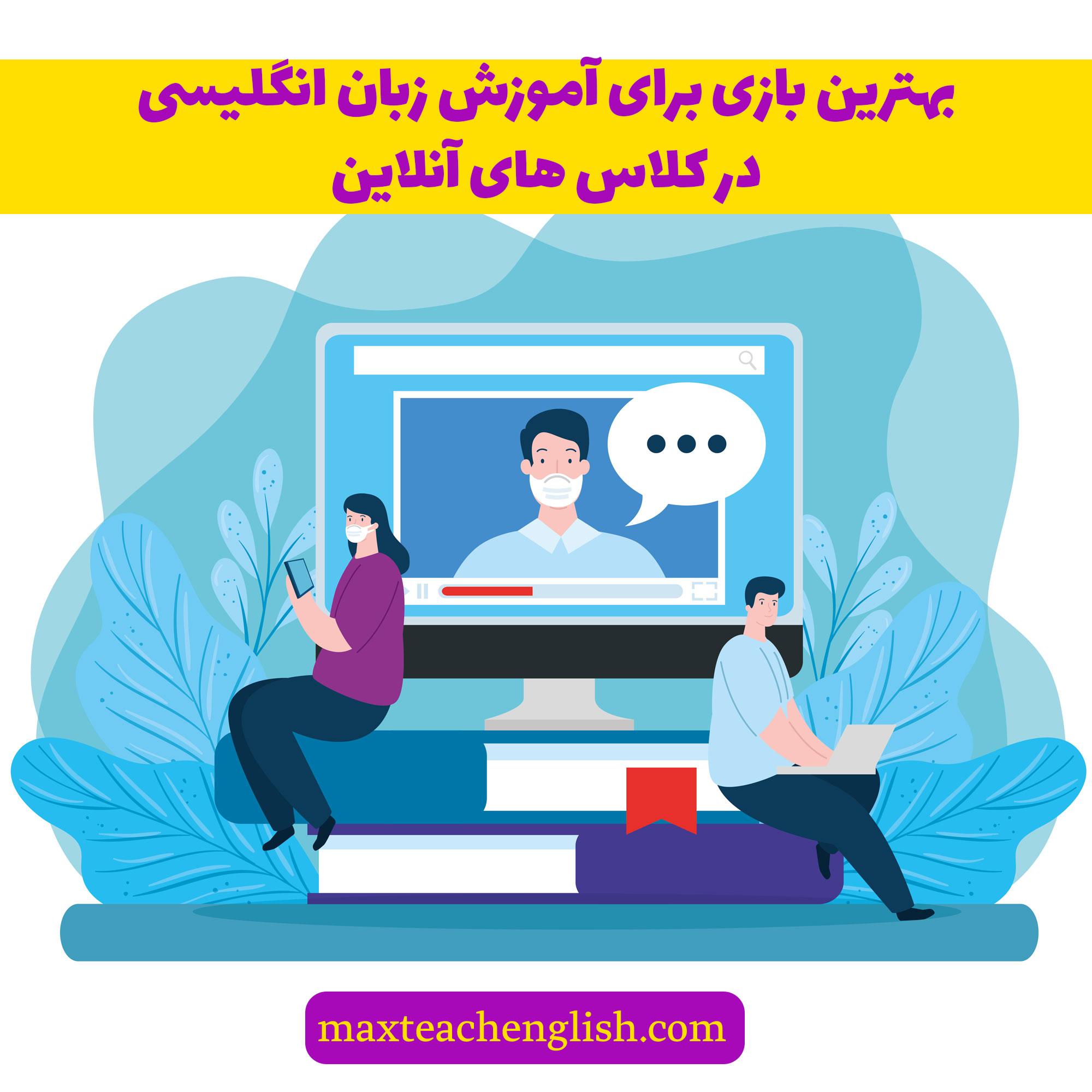 بازی آنلاین برای تقویت زبان انگلیسی
