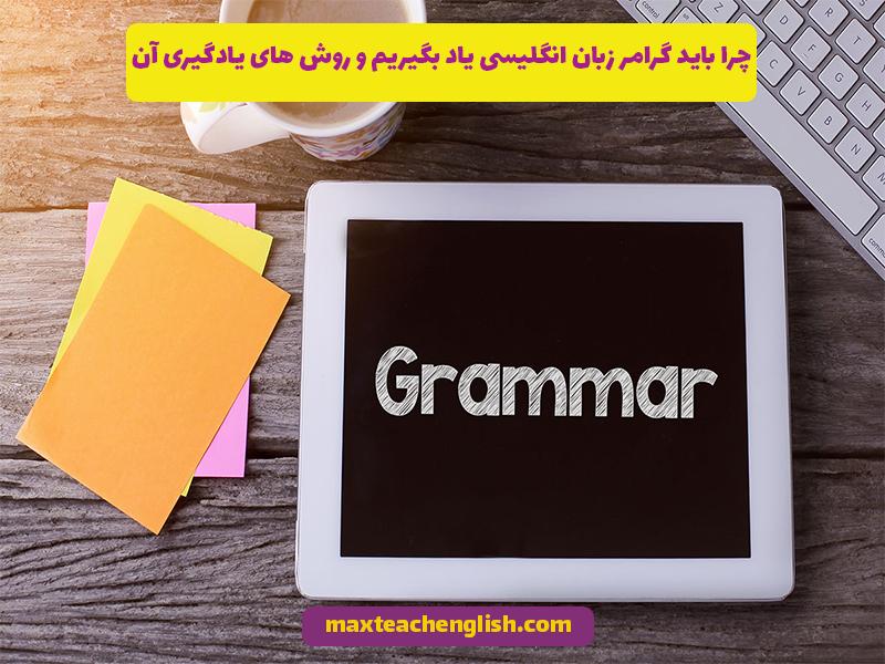 چرا باید گرامر زبان انگلیسی یاد بگیریم و روش های یادگیری آن