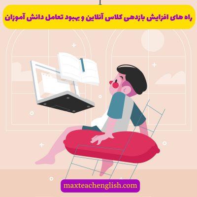 افزایش بازدهی کلاس آنلاین