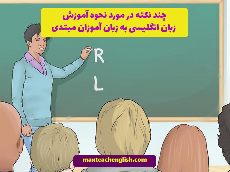 چند نکته در مورد نحوه آموزش زبان انگلیسی به زبان آموزان مبتدی
