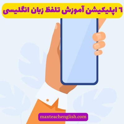 اپلیکیشن آموزش زبان انگلیسی