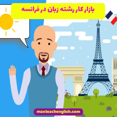 بازار کار رشته زبان در فرانسه