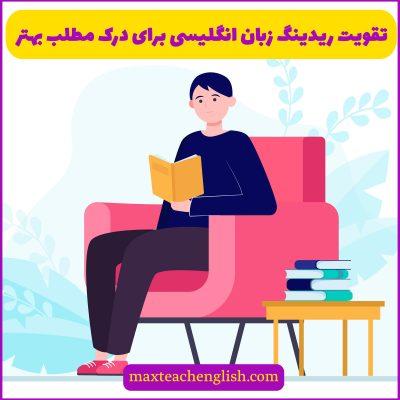 تقویت ریدینگ زبان