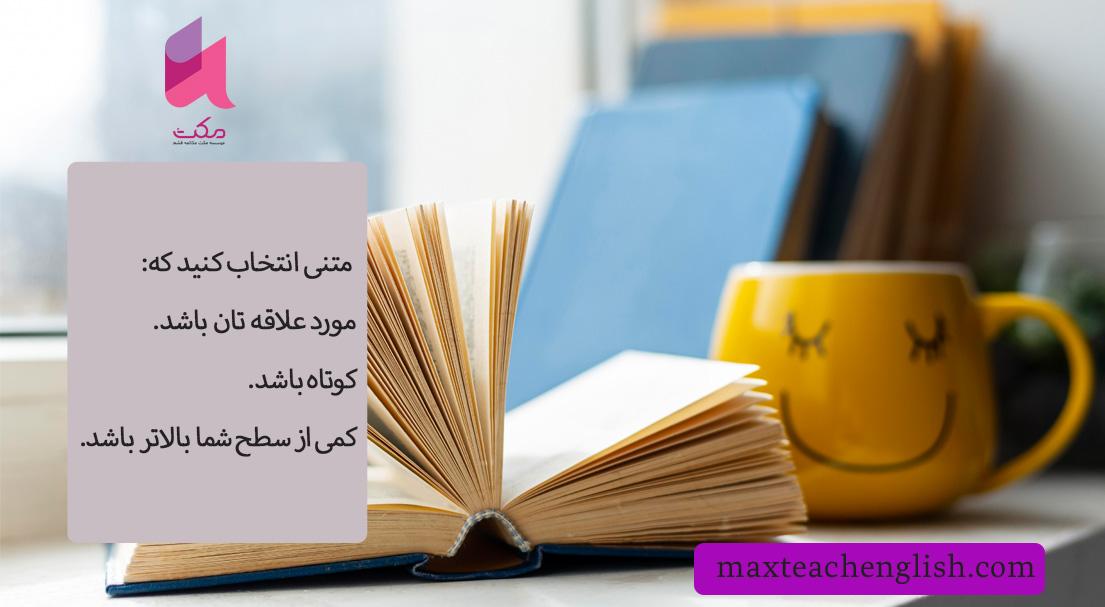 چگونه ریدینگ زبان بخوانیم