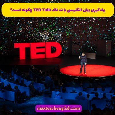 یادگیری زبان انگلیسی با تد تاک