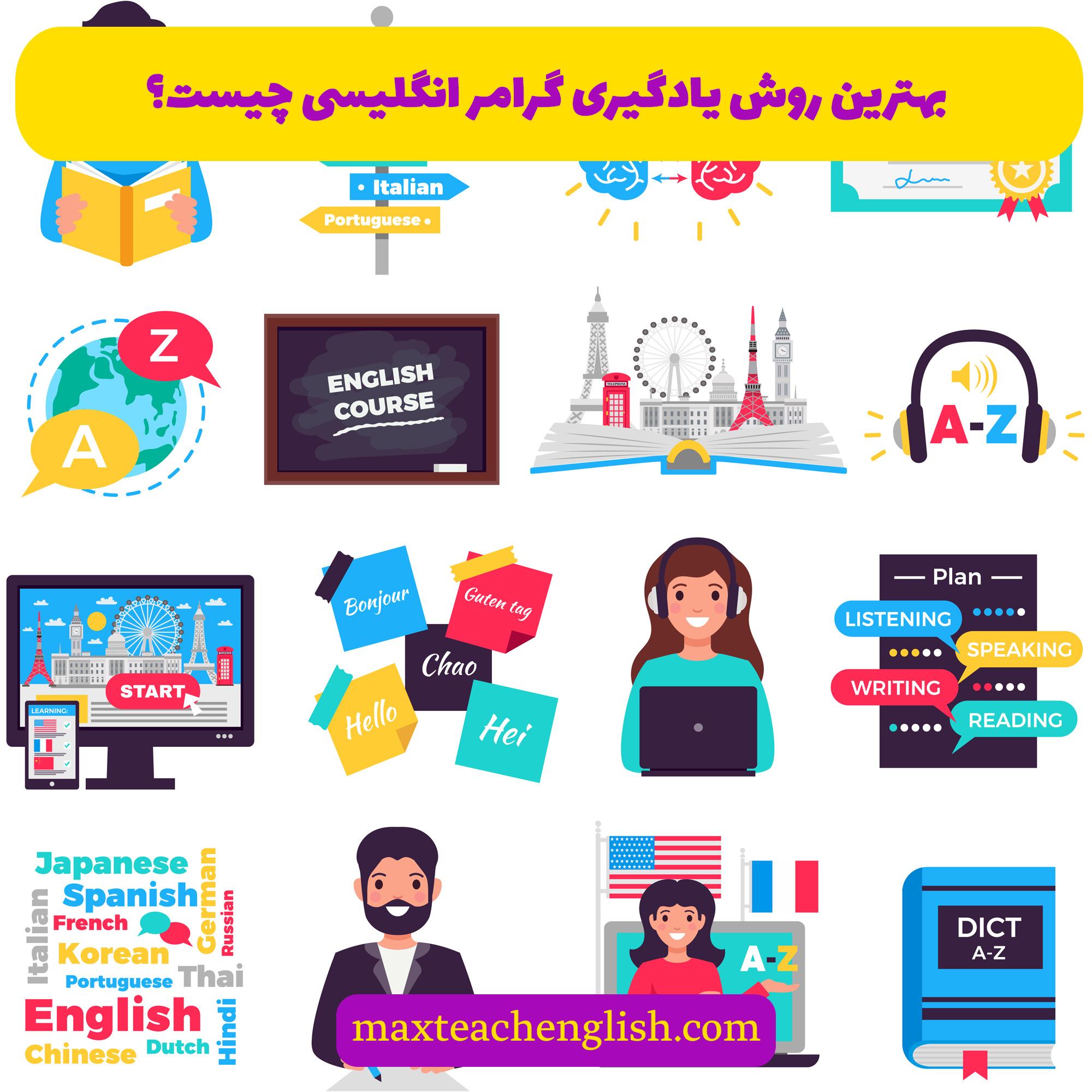 بهترین روش یادگیری گرامر انگلیسی