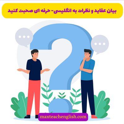 بیان عقاید و نظرات به انگلیسی