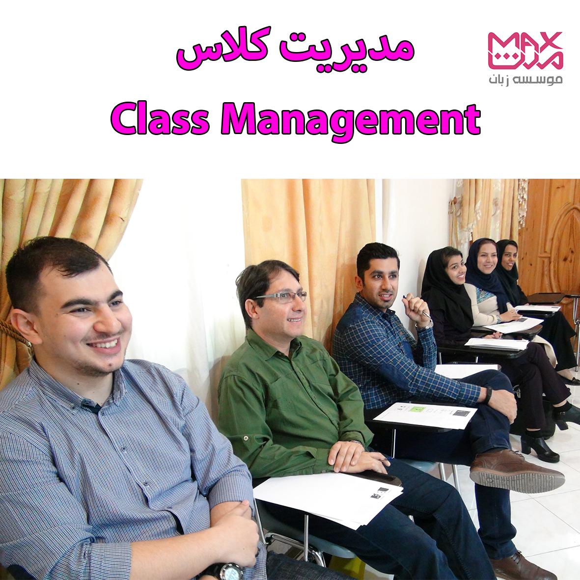 آموزش مدیریت کلاس