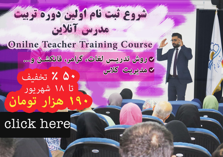دوره ی آنلاین روش تدریس زبان انگلیسی TTC