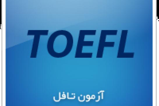 چگونه به بهترین شکل برای آزمون تافل TOFEL آماده شویم؟(قسمت دوم)